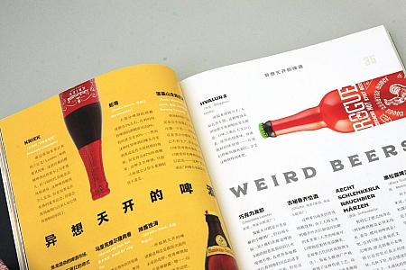 每周一书:Lonely Planet《环球啤酒之旅》