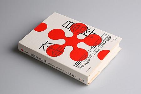 每周一书:内田繁《日本设计六十年》
