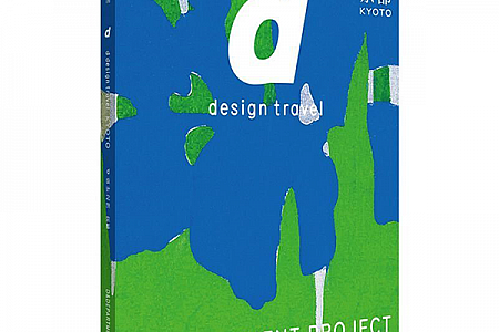 每周一书:长冈贤明《d 设计之旅:京都》