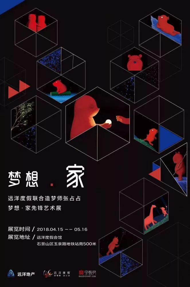 展览活动:北京、上海等地区2018年4月下旬展览-BlueDotCC, 蓝点文化创意