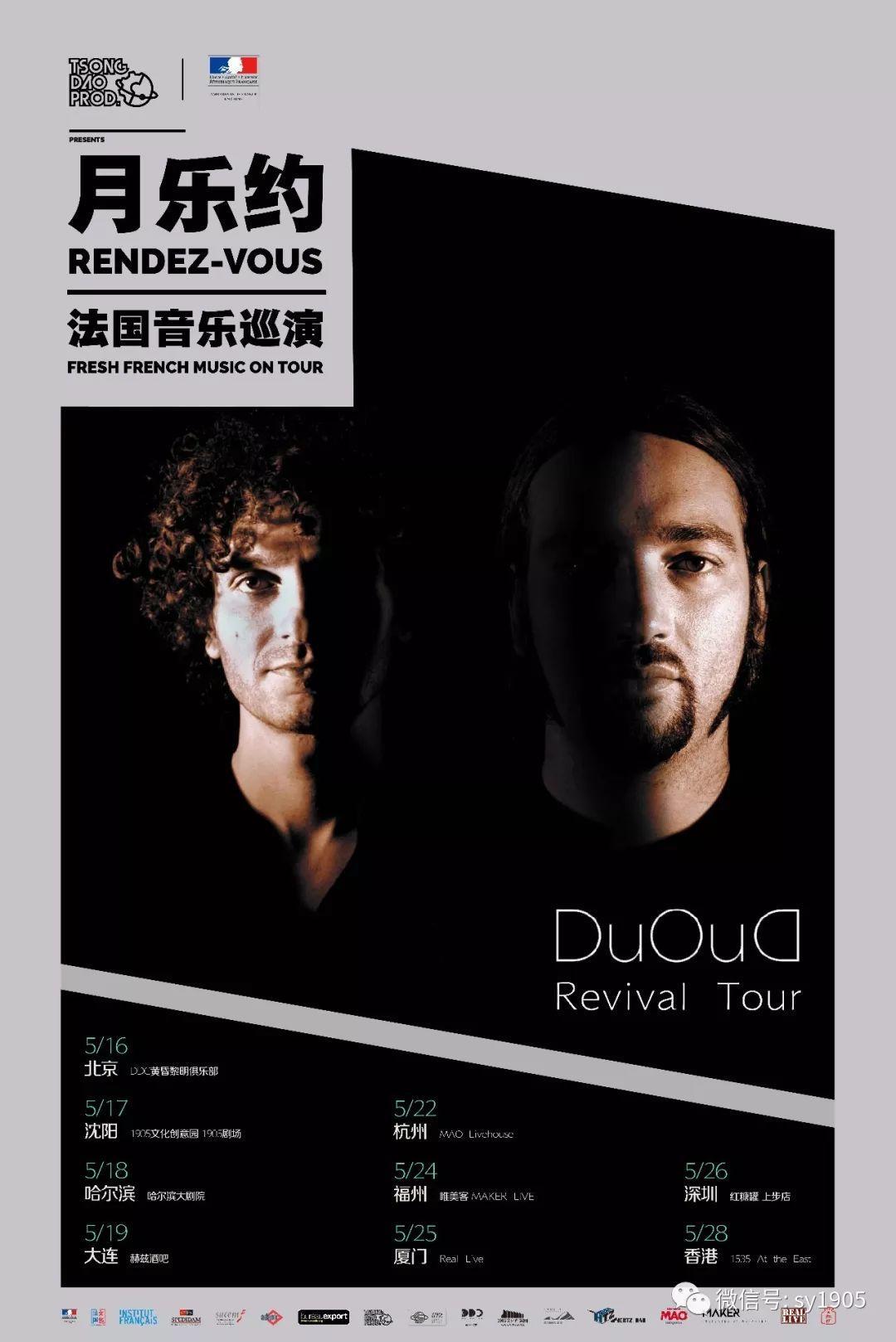 展览活动:1905爵士季ROUND 2|法国乌德琴爵士二重奏DuOud复兴之旅-BlueDotCC, 蓝点文化创意