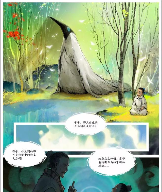 场库:入围奥斯卡,超惊艳国产动画《白鸟谷》-BlueDotCC, 蓝点文化创意