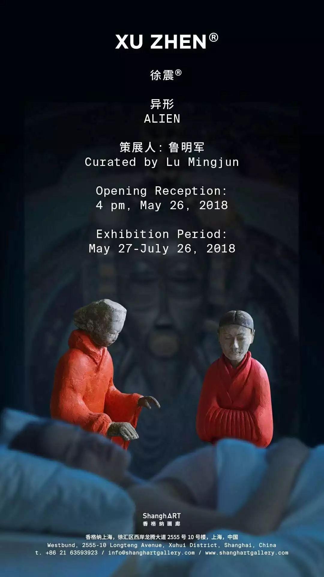 展览活动:5月末北京、上海展览-BlueDotCC, 蓝点文化创意