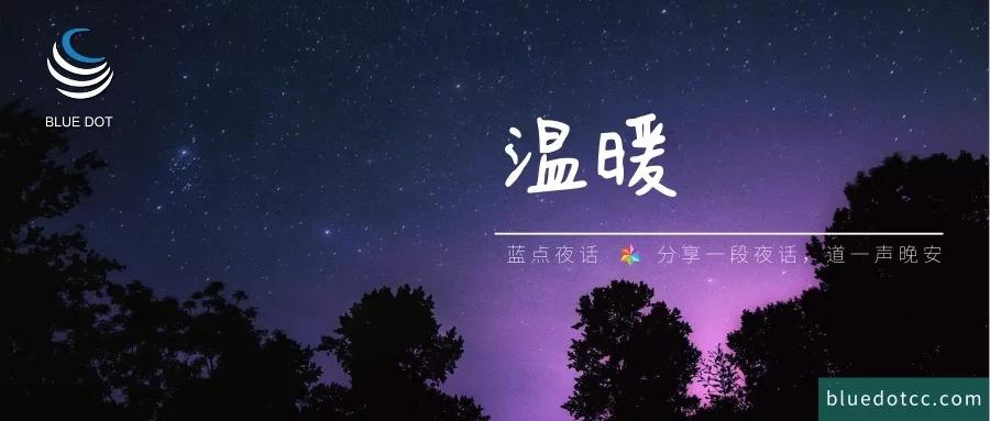 BlueDotCC:温暖-蓝点夜话,陌生人的晚安夜话-BlueDotCC, 蓝点文化创意