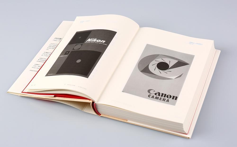 每周一书:内田繁《日本设计六十年》-BlueDotCC, 蓝点文化创意