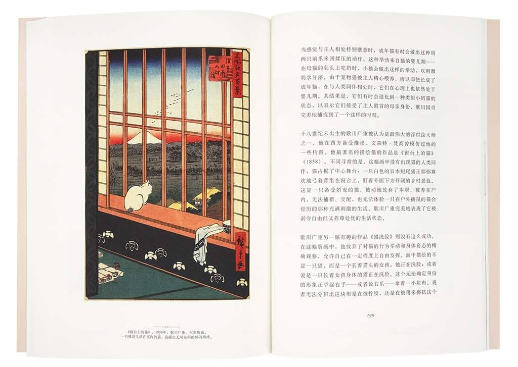 每周一书:德斯蒙德·莫里斯《画中有猫》