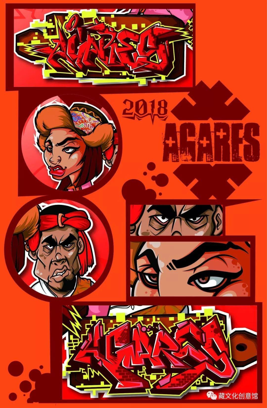"""""""有嘻哈""""的藏族人物插画设计 涂鸦Graffiti艺术"""