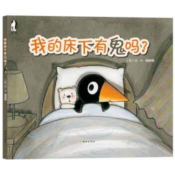 音频:我的床下有鬼吗?—大千妈妈读绘本-BlueDotCC, 蓝点文化创意