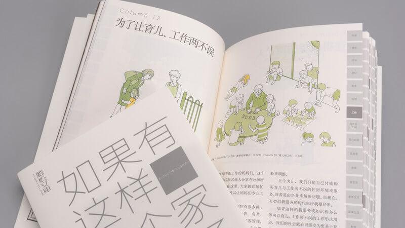 """每周一书:居住实验室""""sumai LAB""""、土谷贞雄《如果有这样一个家就好了》"""