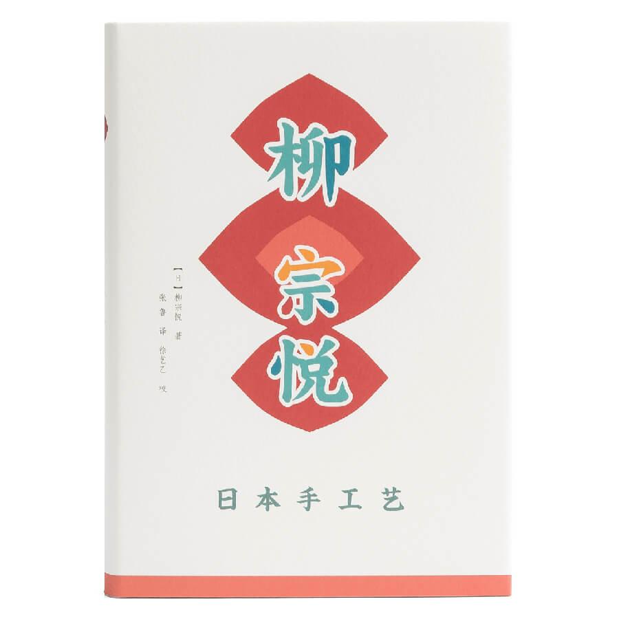 每周一书:柳宗悦《日本手工艺》