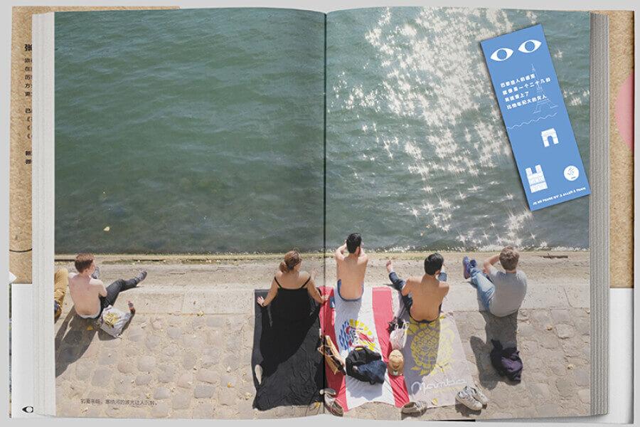 每周一书:张朴《而我只想去巴黎》-BlueDotCC, 蓝点文化创意