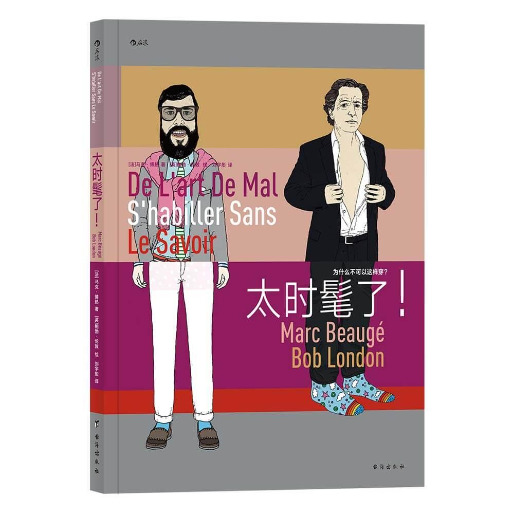 每周一书:马克·博热《太时髦了!》