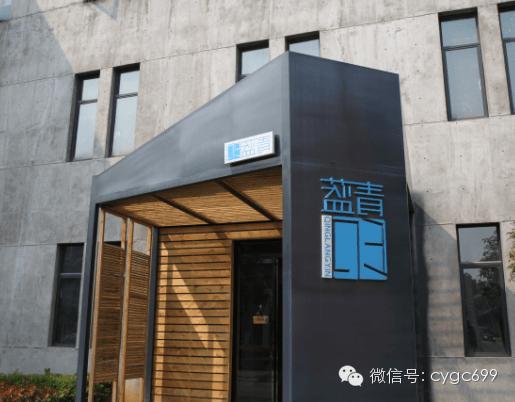 文创园区:我们一起来遇见699-BlueDotCC, 蓝点文化创意