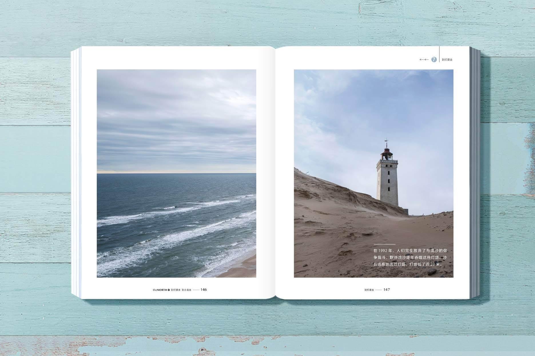 每周一书:肖小困、文俊《到灯塔去,到小岛去》