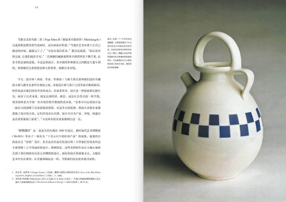 每周一书:保罗·兰德《设计的意义:保罗·兰德谈设计、形式与混沌》