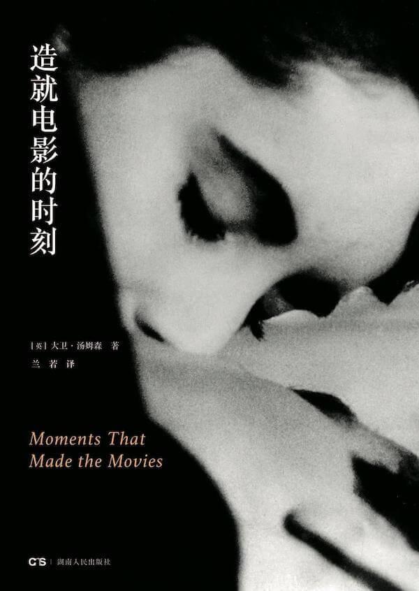 每周一书:大卫·汤姆森《造就电影的时刻》