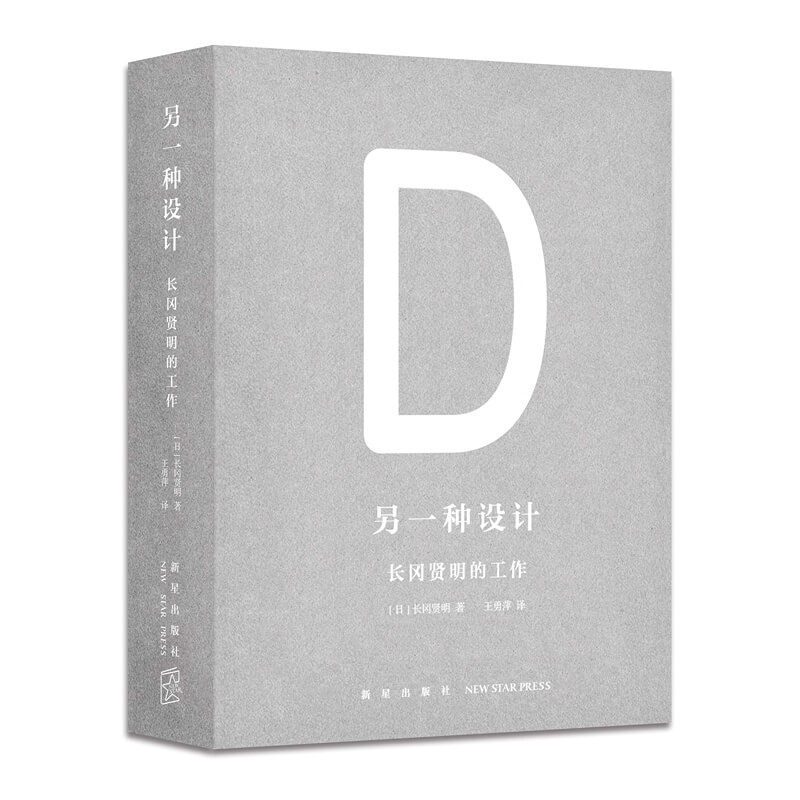 每周一书:长冈贤明《另一种设计:长冈贤明的工作》