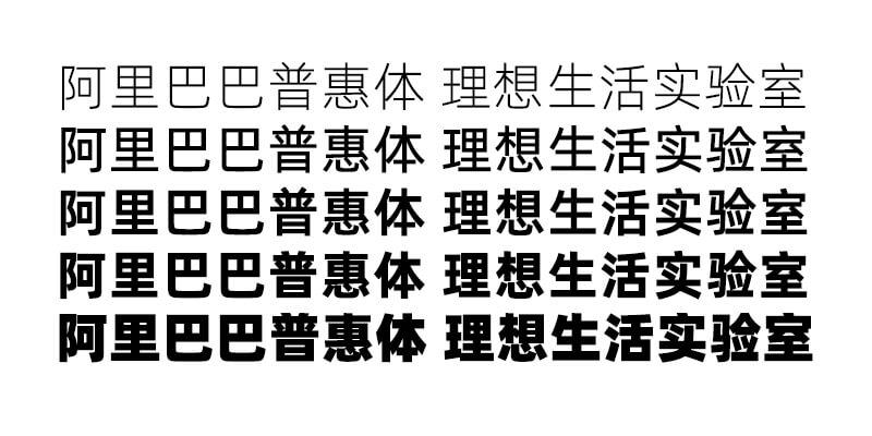 阿里巴巴发布了免费商用字体,这会是小公司们的大救星
