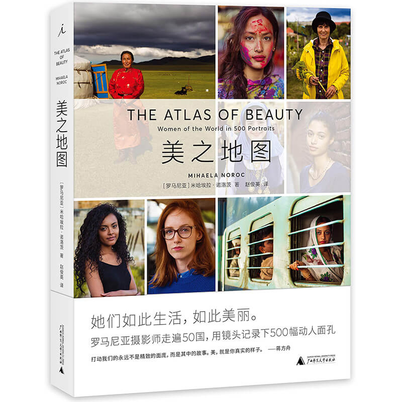 每周一书:米哈埃拉·诺洛茨《美之地图》