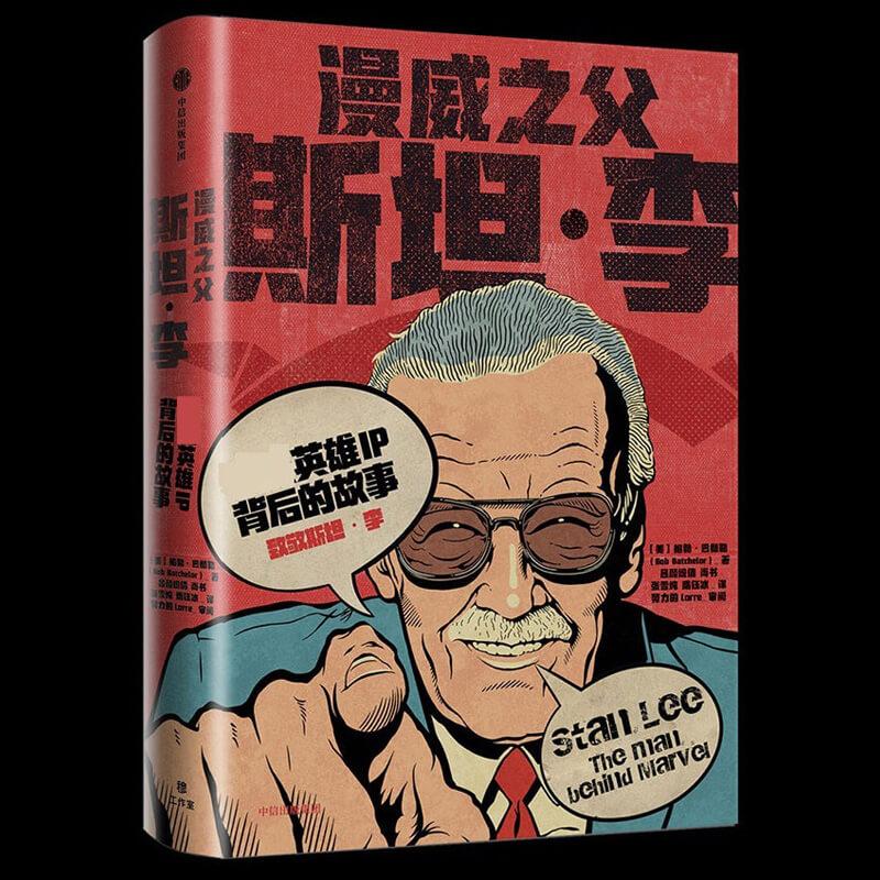 每周一书:鲍勃·巴彻勒《漫威之父斯坦·李》-BlueDotCC, 蓝点文化创意