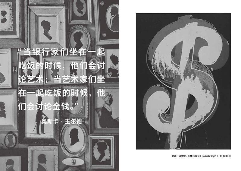 每周一书:Will Gompertz《像艺术家一样思考:BBC 主编的艺术启蒙课》