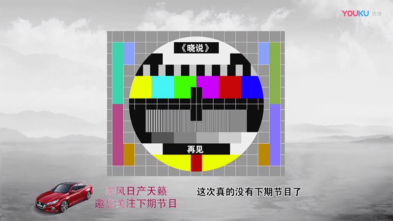陪伴大家 7 年时光,高晓松的谈话节目《晓说》正式完结了