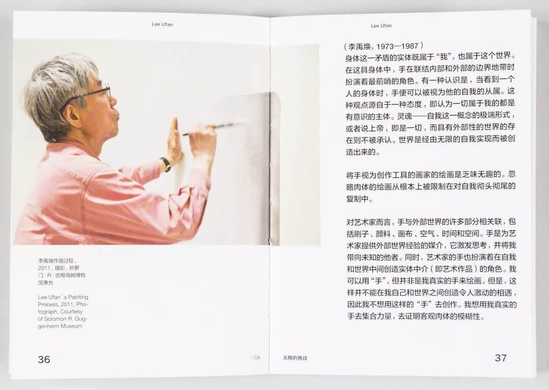 每周一书:上海当代艺术博物馆《无限的挑战:伊夫·克莱因、李禹焕、丁乙》-BlueDotCC, 蓝点文化创意