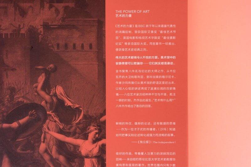 每周一书:西蒙·沙马《艺术的力量》-BlueDotCC, 蓝点文化创意