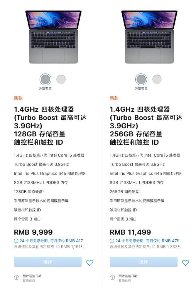 MacBook 产品线更新:有升级的,也有告别的-BlueDotCC, 蓝点文化创意