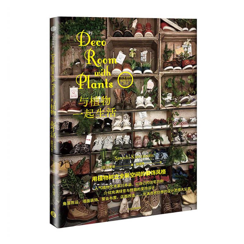 每周一书:川本谕《与植物一起生活》-BlueDotCC, 蓝点文化创意