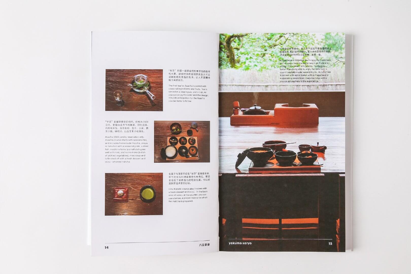 每周一书:日本美术出版社书籍编辑部《东京艺术之旅》系列
