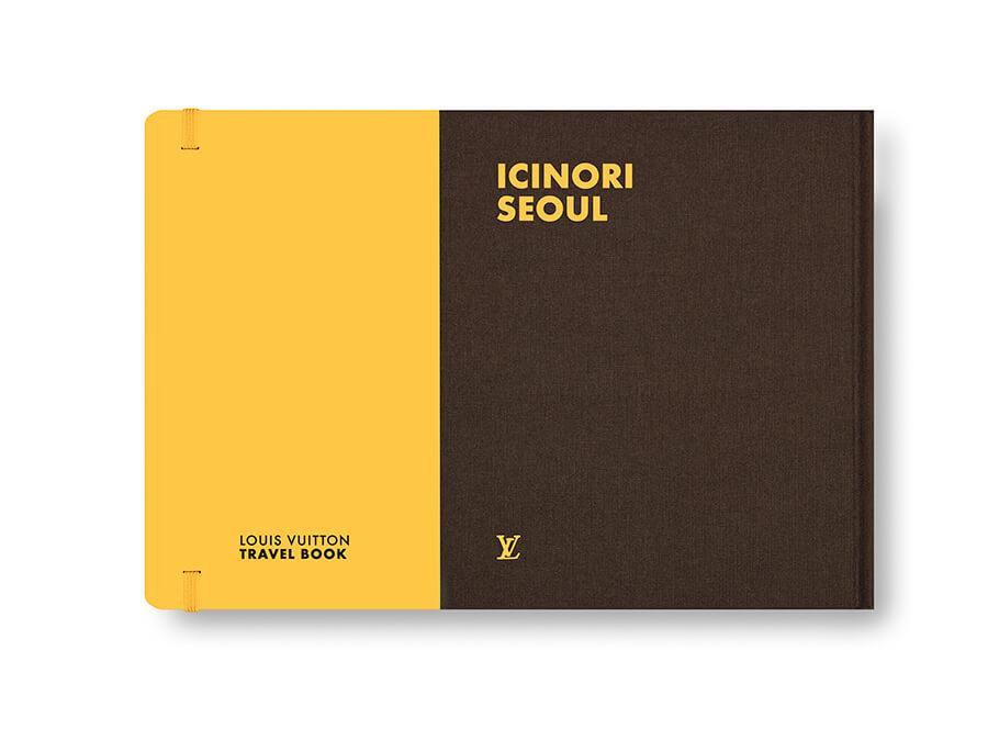 每周一书:Louis Vuitton《首尔游记》