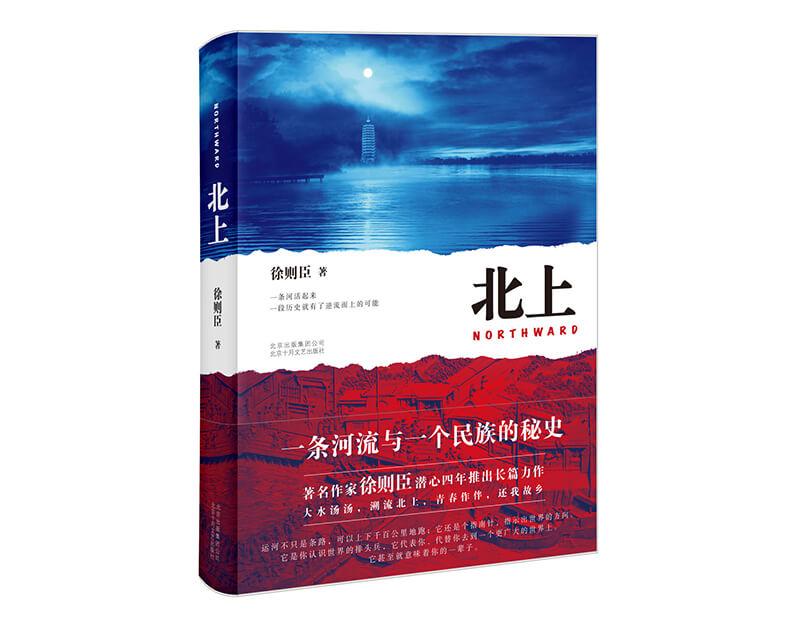 第 10 届茅盾文学奖公布了,这 5 部作品拿下了这一殊荣-BlueDotCC, 蓝点文化创意
