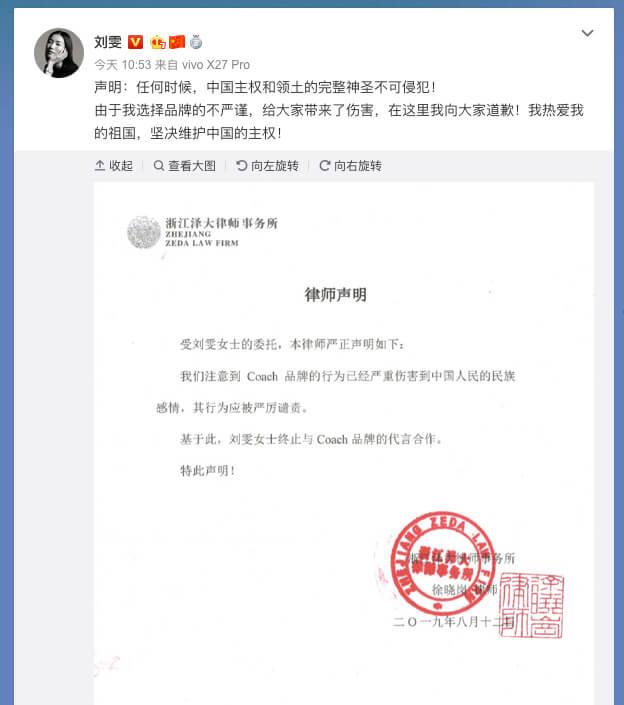同样的原因,刘雯和易烊千玺分别终止跟 Coach 和 GIVENCHY 美妆的合作了