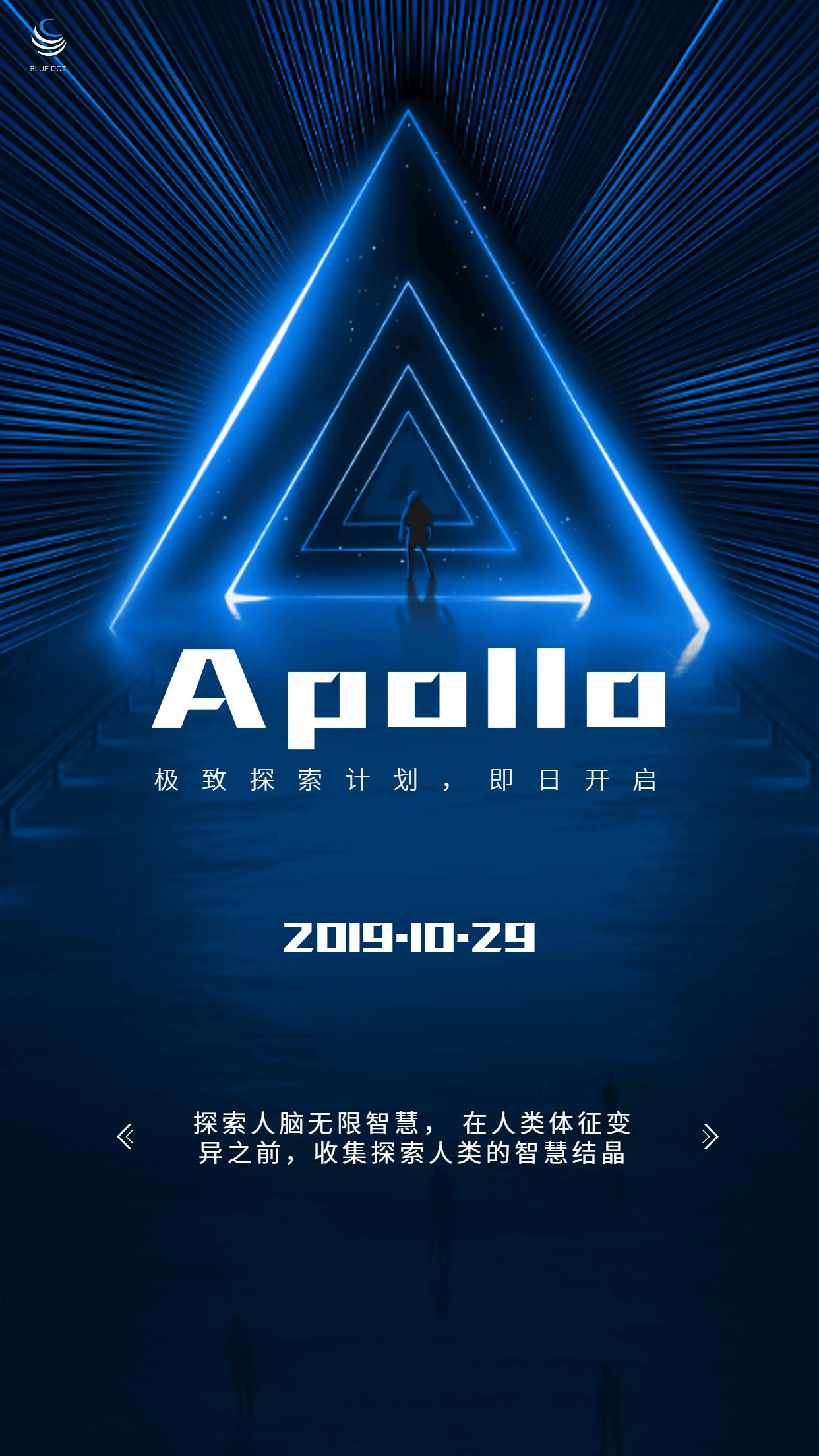 Apollo,极致探索计划,即日开启-BlueDotCC, 蓝点文化创意