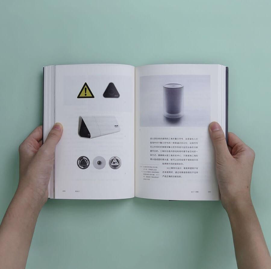 每周一书:杨明洁《做设计》