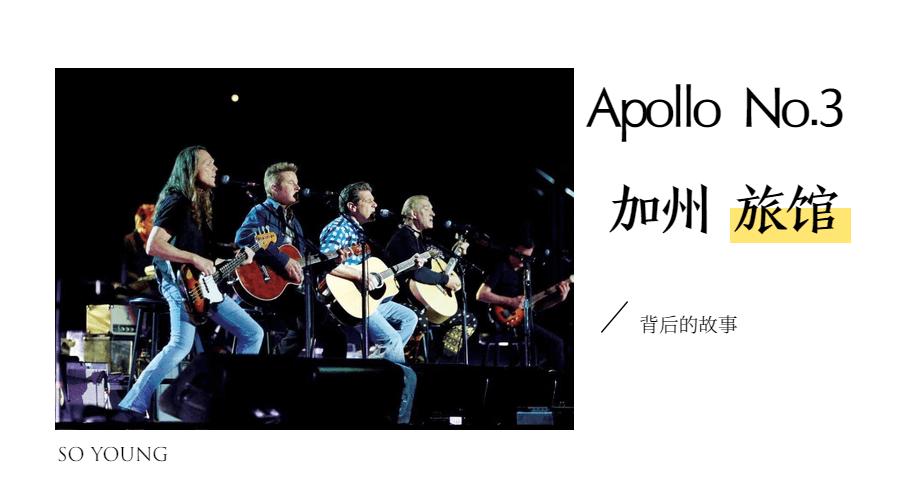 Apollo No.3 丨《加州旅馆》到底表达了什么?-BlueDotCC, 蓝点文化创意