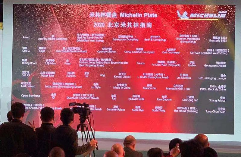 2020 北京《米其林指南》发布了,其实也并没有那么糟