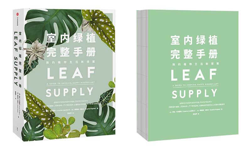 每周一书:Lauren Camilleri 和 Sophia Kaplan《室内绿植完整手册》