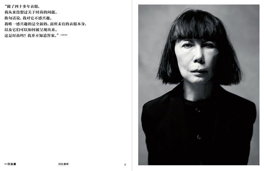 每周一书:安德鲁·博尔顿、川久保玲《川久保玲:边界之间的艺术》