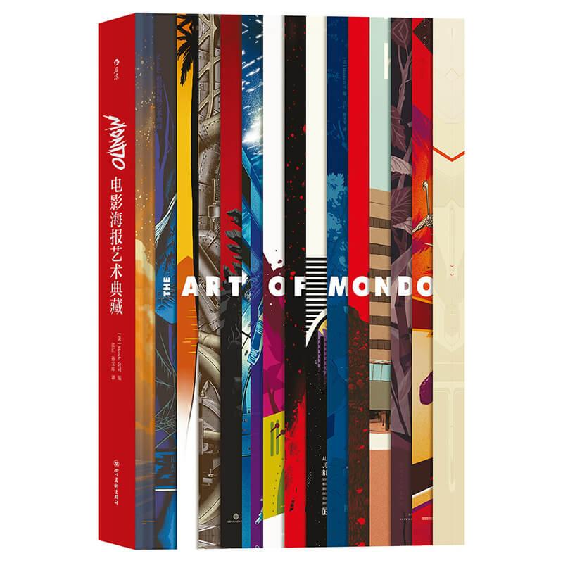 每周一书:Mondo《Mondo 电影海报艺术典藏》