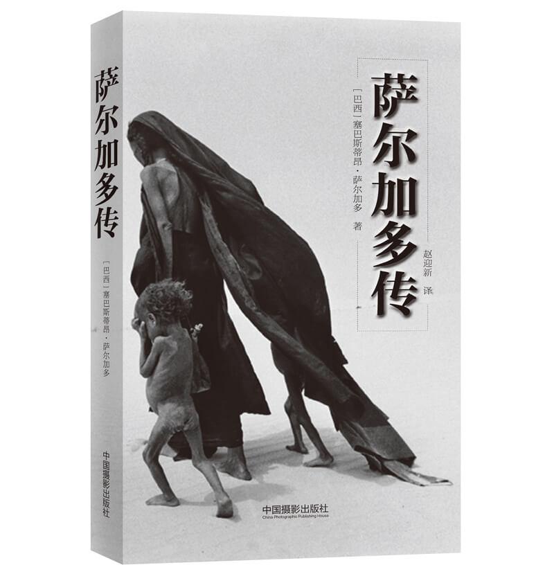 每周一书:即使见过地狱,也可建造天堂《萨尔加多传》 塞巴斯蒂昂·萨尔加多-BlueDotCC, 蓝点文化创意