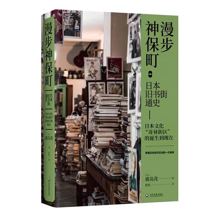 每周一书:鹿岛茂《漫步神保町:日本旧书街通史》