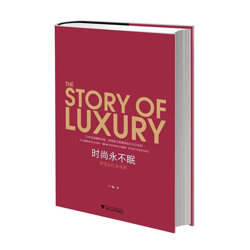 每周一书:卢曦《时尚永不眠:奢侈品行业观察》