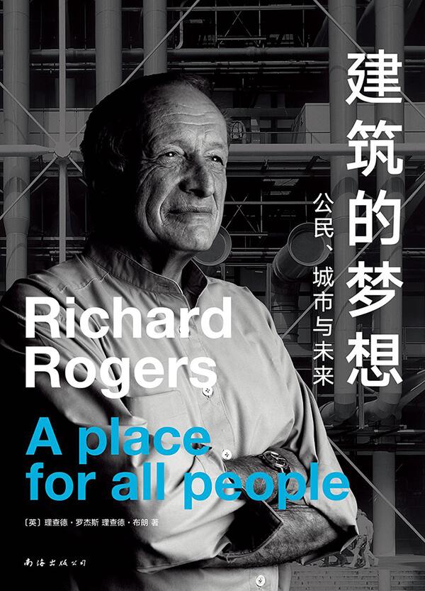 每周一书:理查德·罗杰斯、理查德·布朗《建筑的梦想:公民、城市与未来》