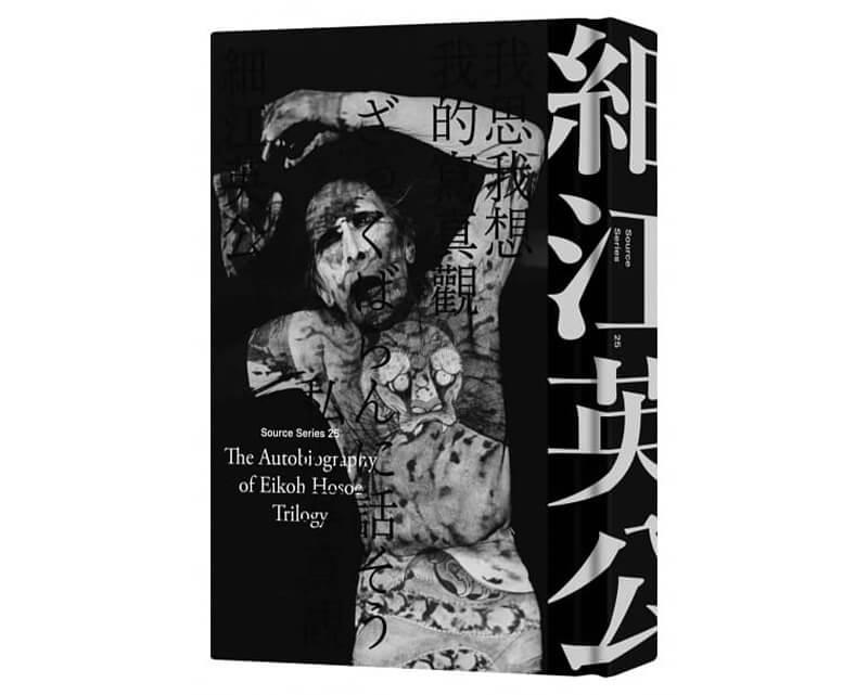 每周一书:细江英公自传三部曲《人间写真家》