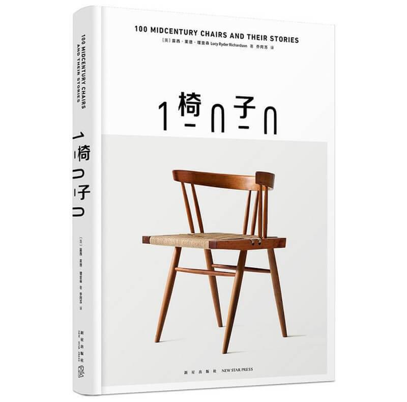 每周一书:露西·莱德·理查森《椅子 100》