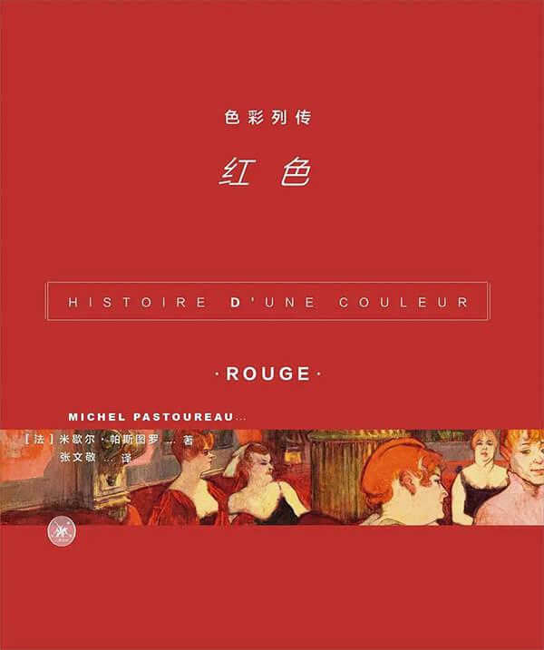 每周一书:米歇尔·帕斯图罗《色彩列传:红色》