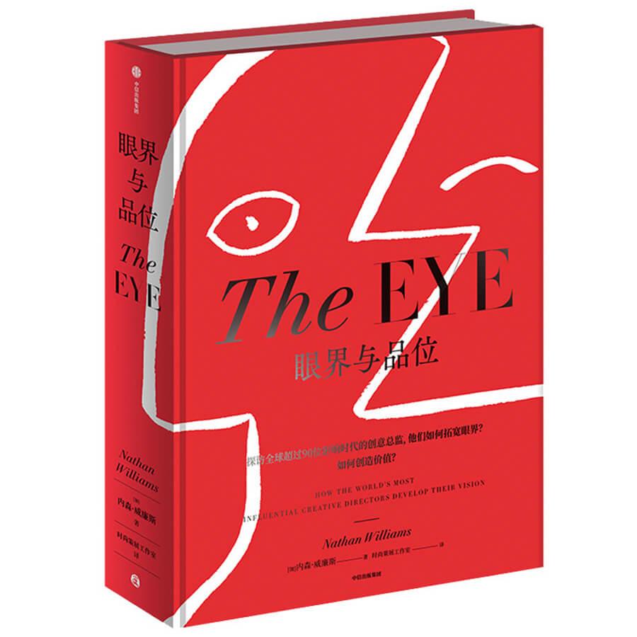 每周一书:内森·威廉斯《眼界与品位》