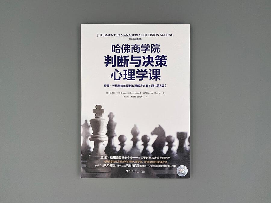 每周一书:马克斯·巴泽曼、唐·摩尔《哈佛商学院判断与决策心理学课》